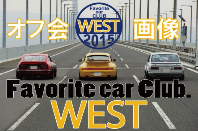 Favorite car CLUB.WEST オフ会 vol.①