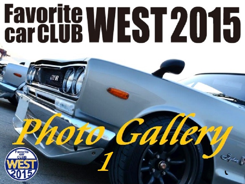 旧車 Favorite Car CLUB WEST2015 オフ会 2017/12/10